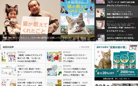 mofoo モフー 猫情報WEBマガジン